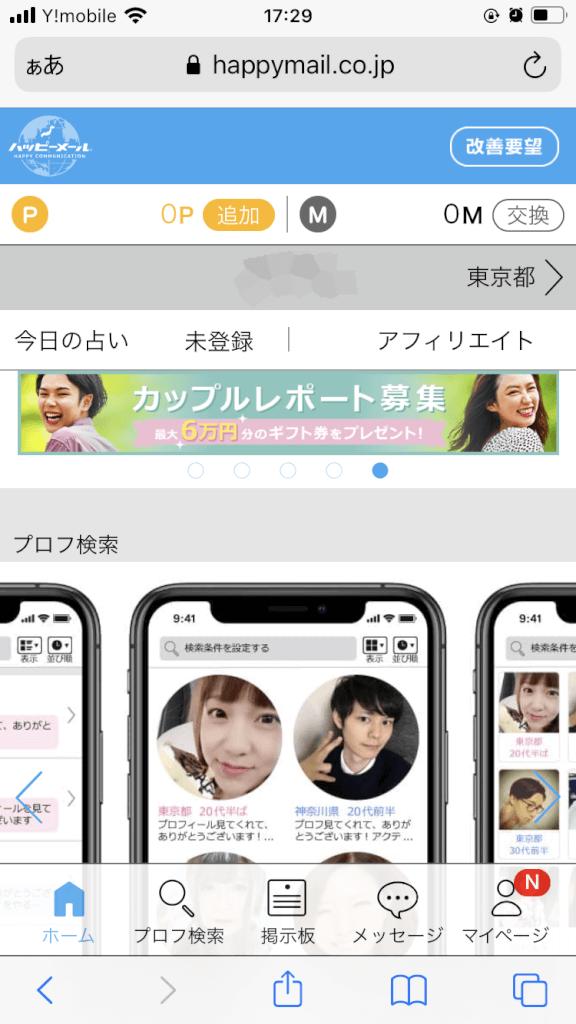ハッピーメールWEB版登録手順4