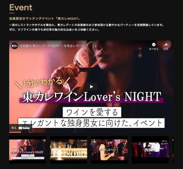 東カレNIGHT 恋人を探すのにおすすめの大手出会い系サイト・アプリ