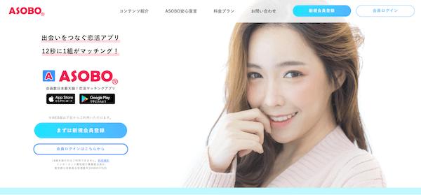 ASOBOトップ画面 遊び目的におすすめの大手出会い系サイト・アプリ