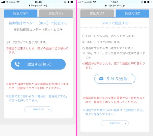 ハッピーメールWEB版登録手順3