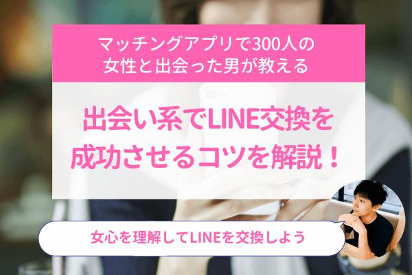 出会い系でLINE交換を成功させるコツを解説!