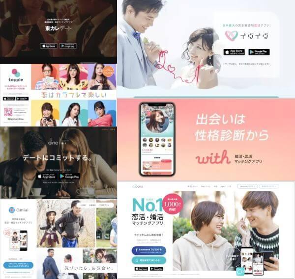 恋人を探すのにおすすめの大手出会い系サイト・アプリ7選 大手の出会い系サイト・アプリ17選