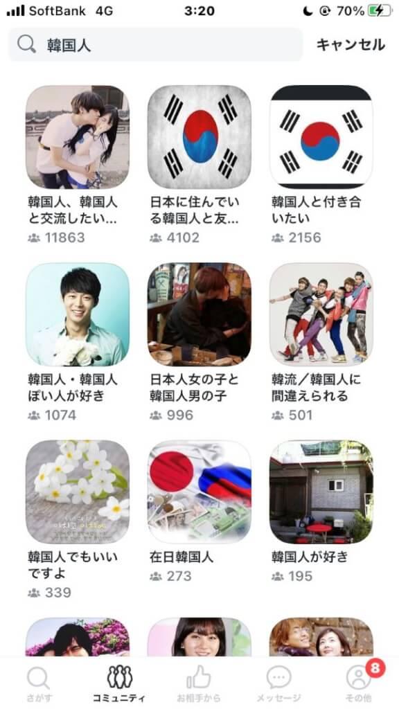 ペアーズ コミュニティ 韓国人 出会い アプリ