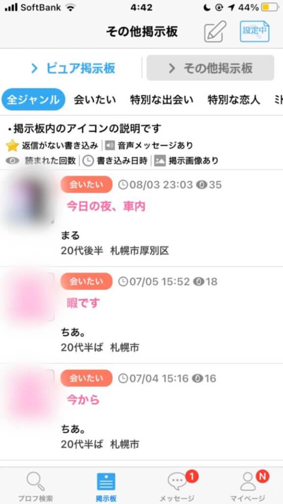 ハッピーメール セフレ 札幌