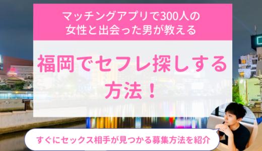 福岡でセフレ探しする方法!すぐにセックス相手が見つかる募集方法を紹介