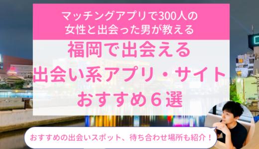 福岡で出会える出会い系アプリ・サイトおすすめ6選!遊び・恋活・婚活の目的別に紹介