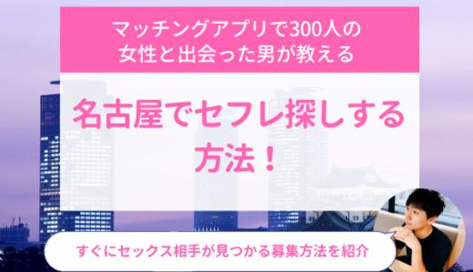 名古屋でセフレ探しする方法!すぐにセックス相手が見つかる募集方法を紹介