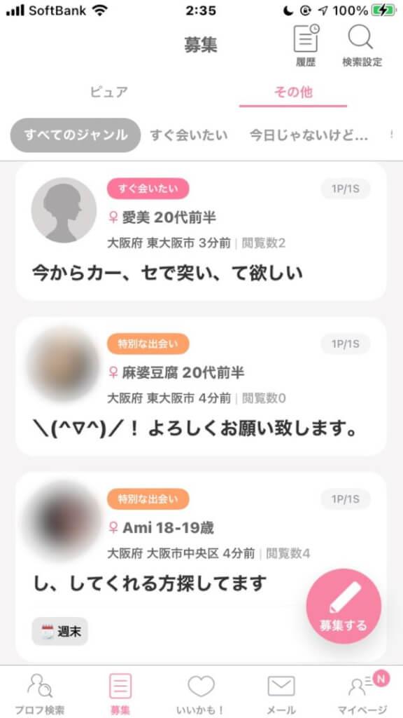 ワクワクメール 大阪 掲示板 セフレ