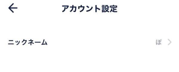 アカウント設定 ユーザーネーム変更 タップル