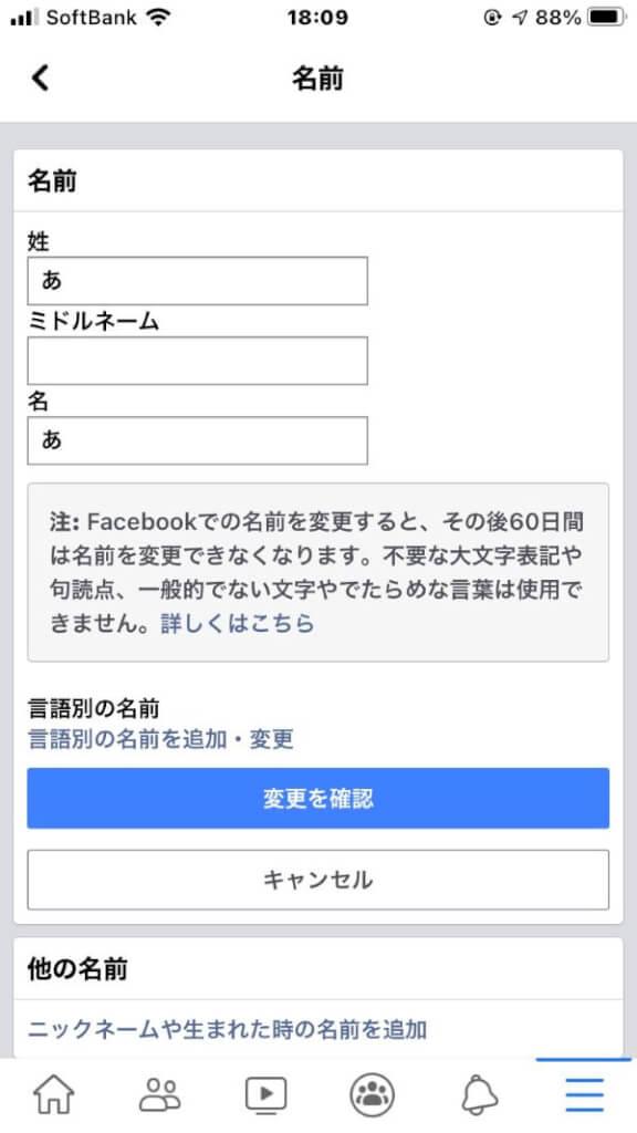 Tinder名前変更 Facebookで登録した場合 3