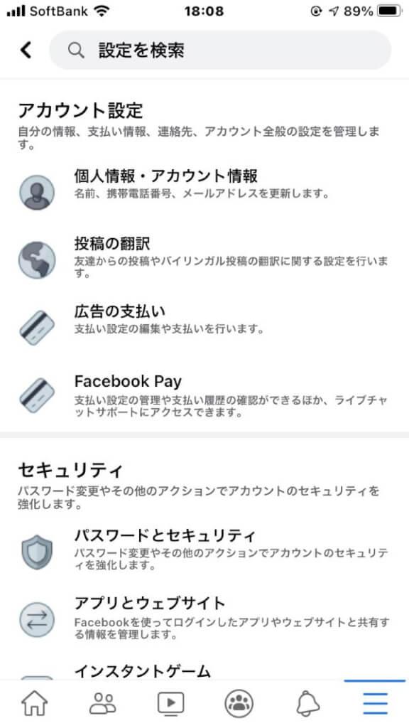 Tinder名前変更 Facebookで登録した場合 2