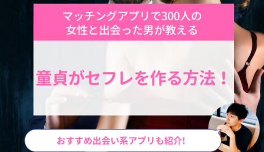 童貞がセフレを作る方法!おすすめ出会い系アプリも紹介!