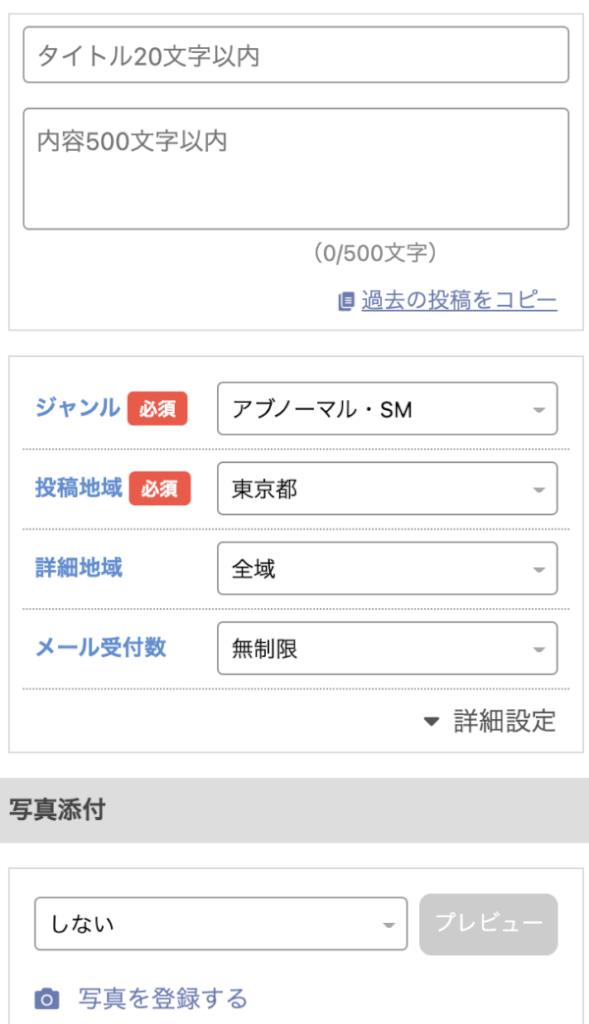 掲示板投稿の画面 PCMAX