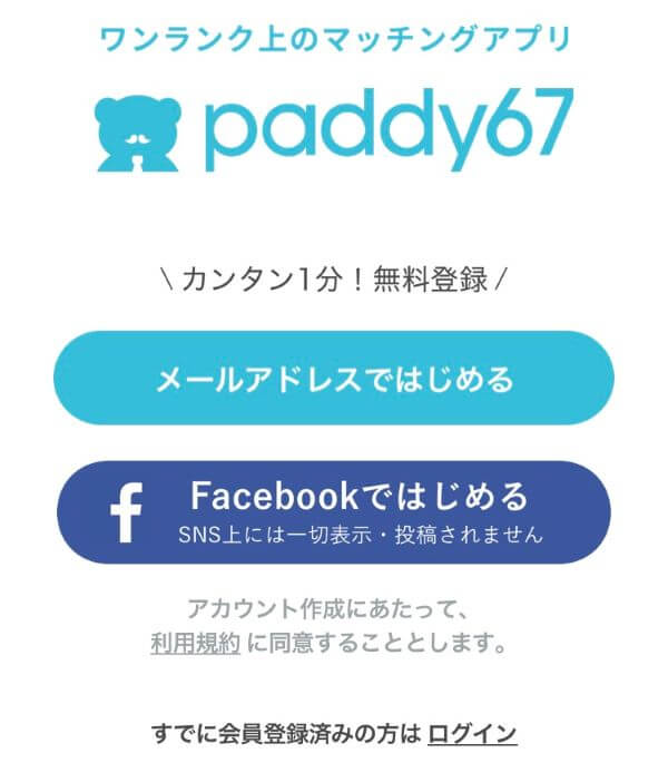 paddy67 ログイン 登録画面
