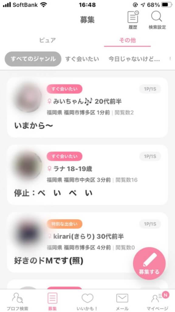 ワクワクメール掲示板 福岡 セフレ
