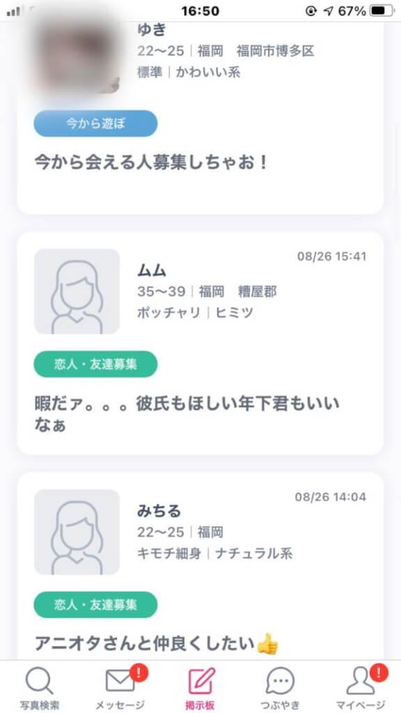Jメール 福岡 掲示板 セフレ