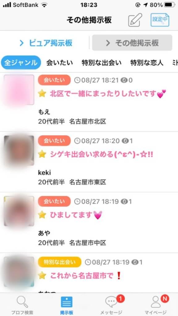 名古屋のセフレ探しに使えるマッチングアプリ ハッピーメール