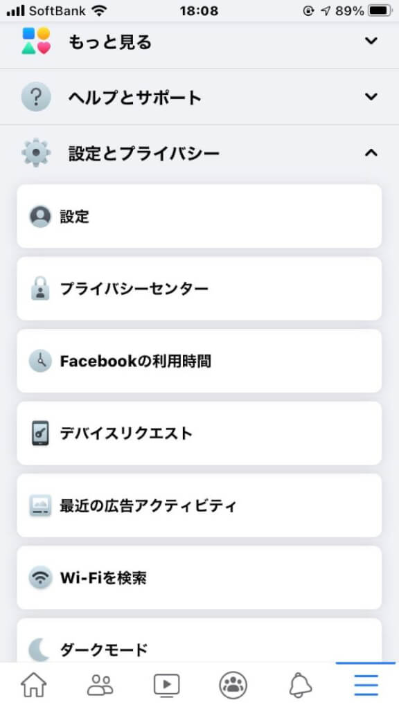 Tinder名前変更 Facebookで登録した場合 1