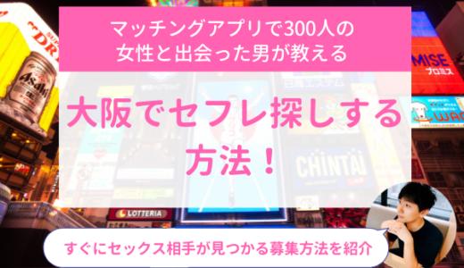 大阪でセフレ探しする方法!すぐにセックス相手が見つかる募集方法を紹介