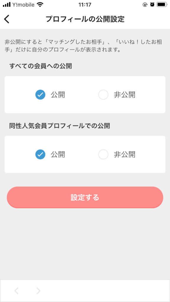 Omiaiは無料でプロフィールを非公開にできる