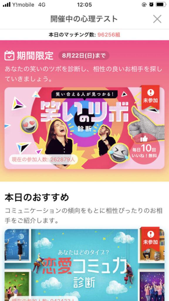 with心理テスト