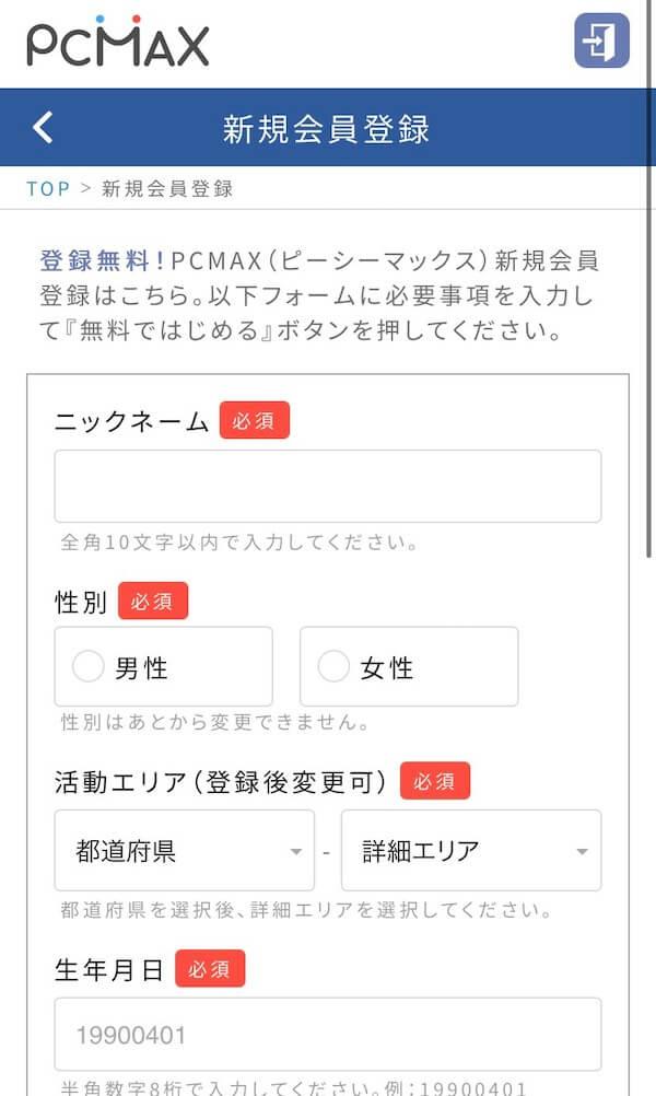 PCMAX登録時の基本事項入力