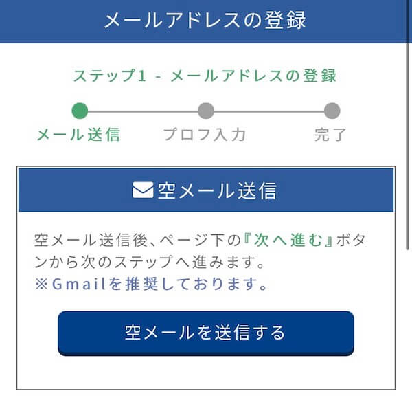 PCMAX登録時のメール認証画面