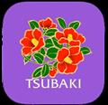 TSUBAKI アイコン