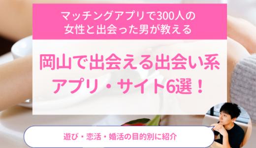 岡山で出会える出会い系アプリ・サイトおすすめ6選!遊び・恋活・婚活の目的別に紹介