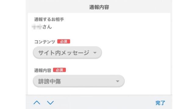 YYCの通報画面