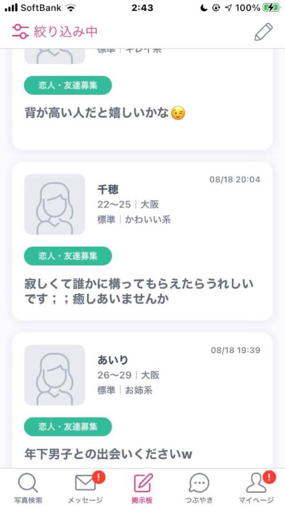 大阪 セフレ Jメール