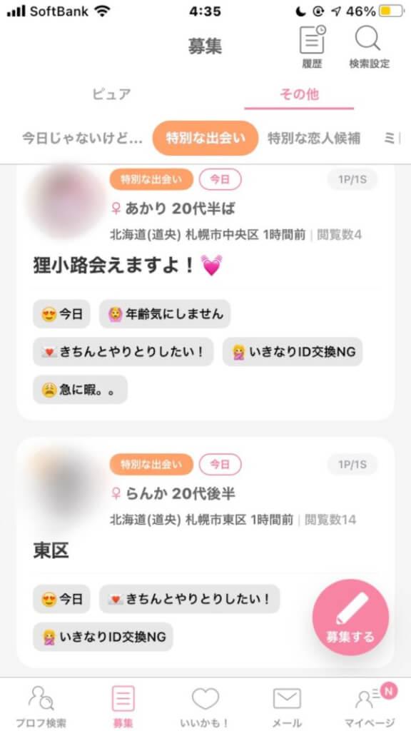 ワクワクメール セフレ 札幌