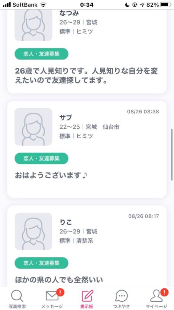 Jメール 掲示板 せふれ 仙台
