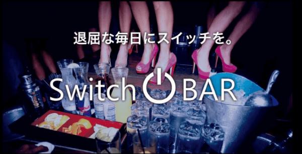 スイッチバー 西心斎橋店
