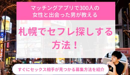 札幌でセフレ探しする方法!すぐにセックス相手が見つかる募集方法を紹介