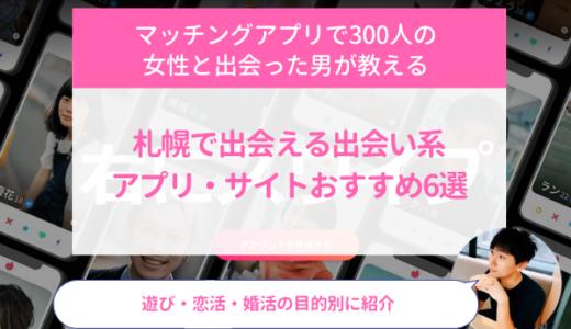 札幌で出会える出会い系アプリ・サイトおすすめ6選!遊び・恋活・婚活の目的別に紹介