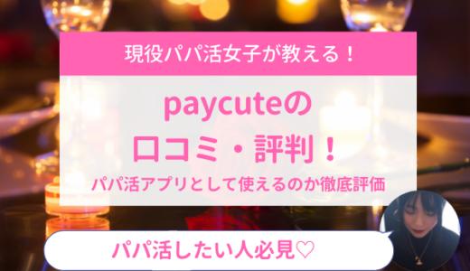paycuteの口コミ・評判!パパ活アプリとして使えるのか徹底評価