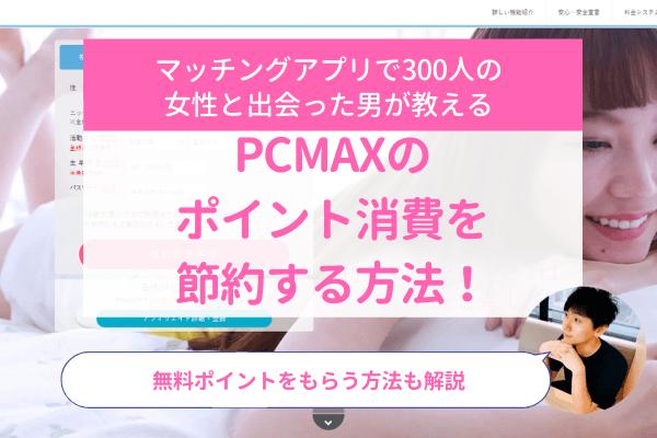 PCMAX ポイント アイキャッチ