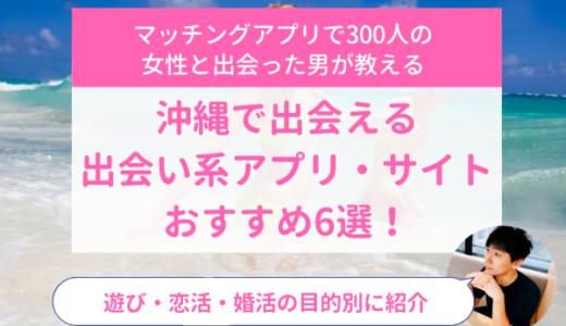 沖縄で出会える出会い系アプリ・サイトおすすめ6選!遊び・恋活・婚活の目的別に紹介
