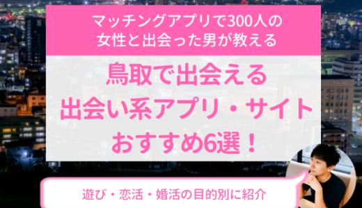 鳥取で出会える出会い系アプリ・サイトおすすめ6選!遊び・恋活・婚活の目的別に紹介