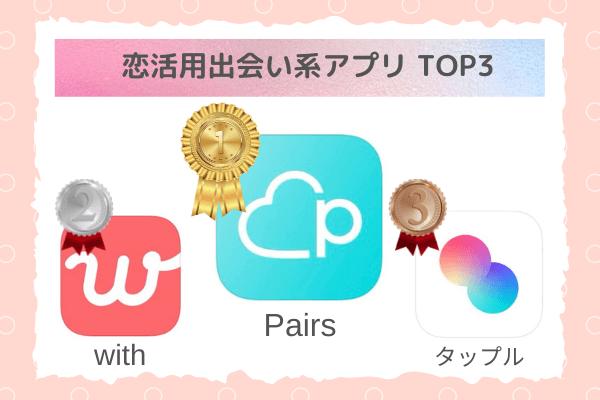 恋活用出会い系アプリTOP3