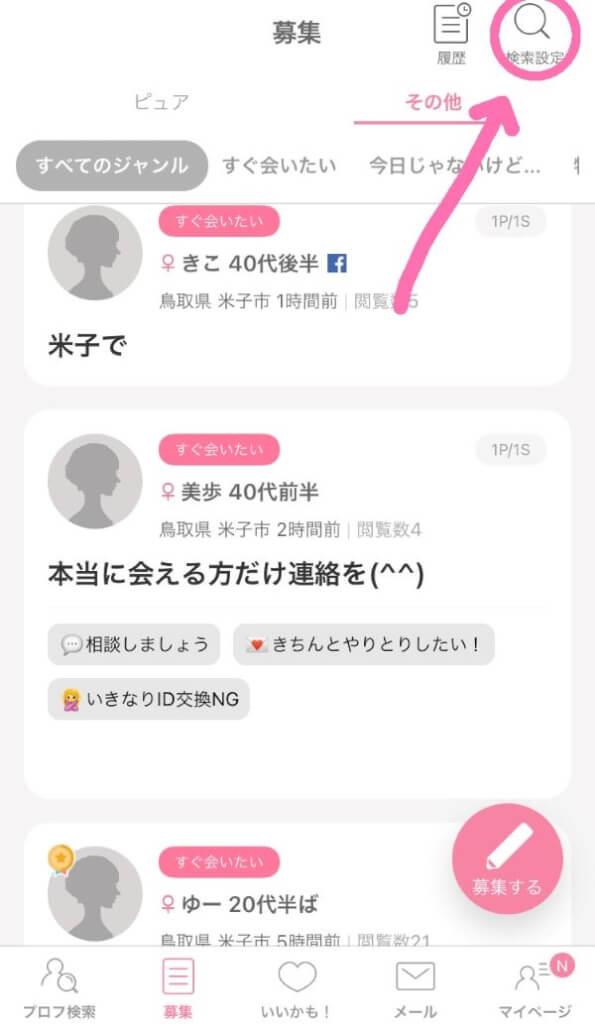 ワクメ 募集 鳥取県 ワクワクメール