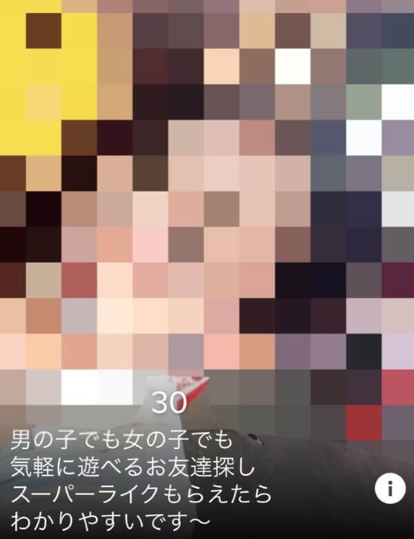 Tinder 真剣ではない自己紹介文