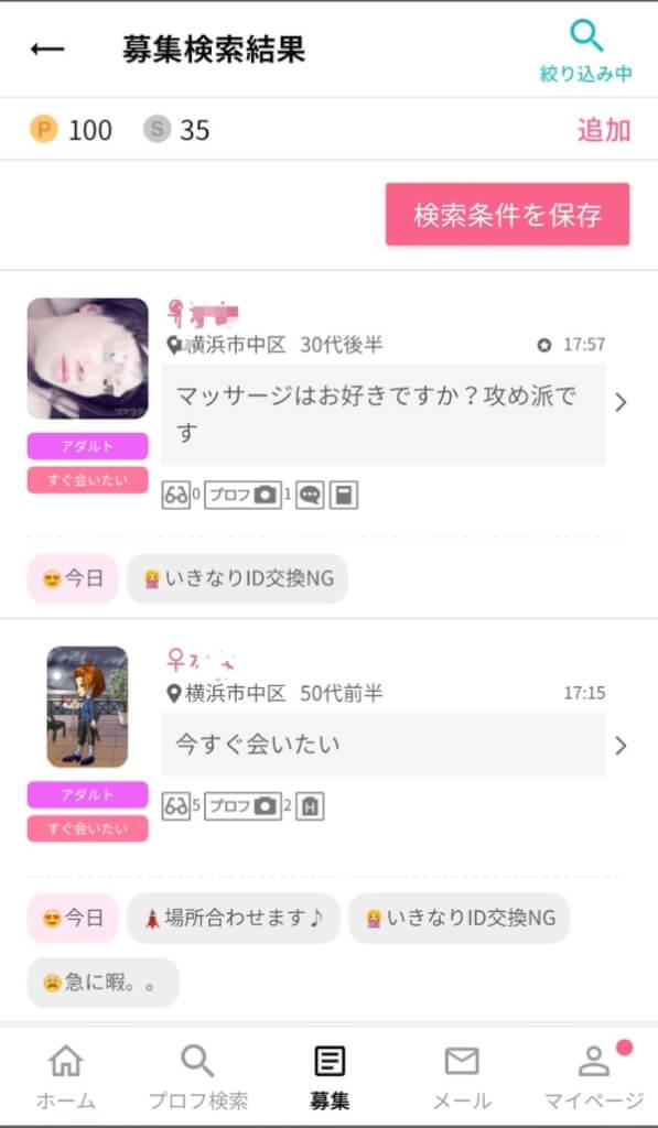 ワクワクメール横浜市検索結果画面