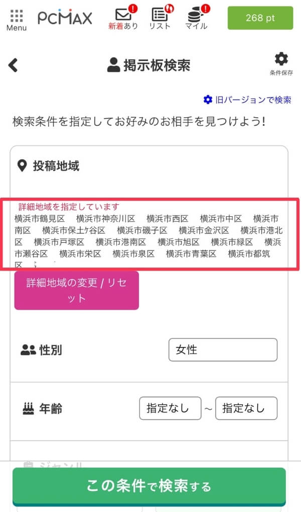 PCMAX横浜市検索画面
