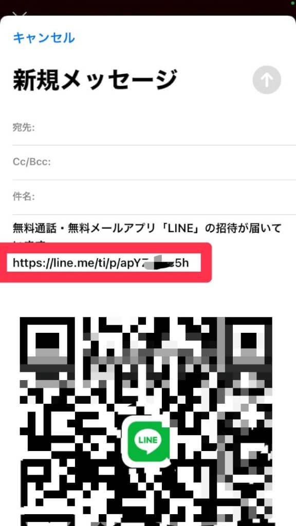 LINE QRコード作成