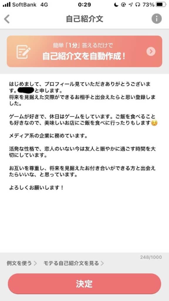 自己紹介文 with