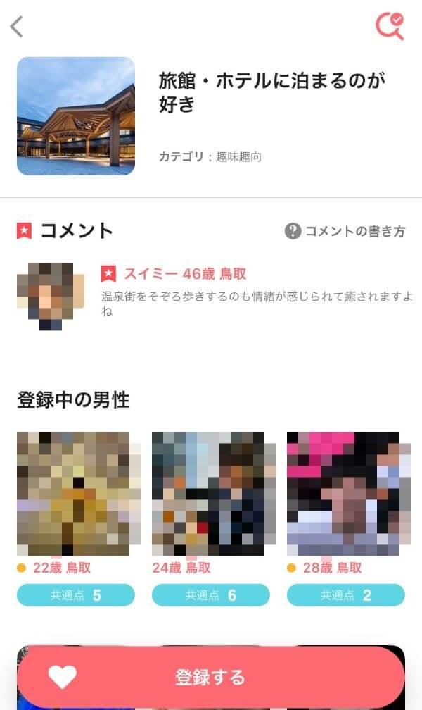 with 好みカード 旅館・ホテルに泊まるのが好き 鳥取 検索結果