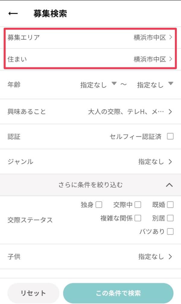 ワクワクメール横浜市検索画面