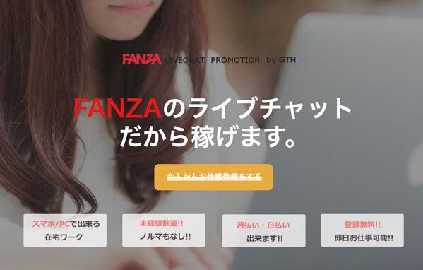 FANZAライブチャット-PR画像